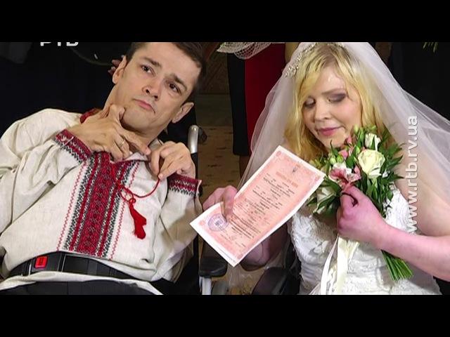 Особливе весілля: у Рівному одружились двоє незламних людей