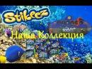 Стикизы-прилипалы Подводный мир...Stikeez-Remora Underwater world