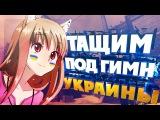 ЗАТАЩИЛ ПОД ГИМН УКРАИНЫ В КС ГО! (Как играют украинцы в CSGO)