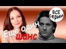 Русская мелодрама ЕЩЕ ОДИН ШАНС Новые русские фильмы и сериалы онлайн