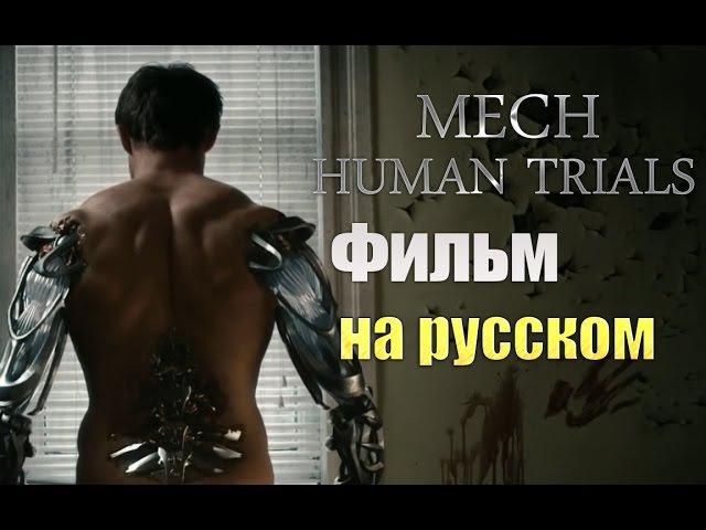 MECH׃ HUMAN TRIALS - Короткометражный фильм ( на русском)