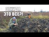 ВОТ ЭТО КОПНУЛИ! НАШЛИ СХРОН ЦАРСКОЙ ПОСУДЫ И ЗОЛОТО / Russian Digger