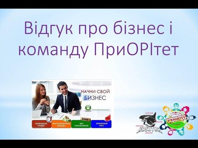 Відгук про бізнес і команду ПриОРІтет! Лесюк Богдана!