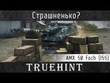 AMX 50 Foch (155) — СТРАШНЕНЬКО???