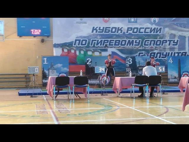 Синицын Сергей, 16 лет, длинный цикл 32 кг, 51 подъем, выполнение МС