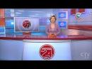 Новости 24 часа за 19.30 23.05.2017