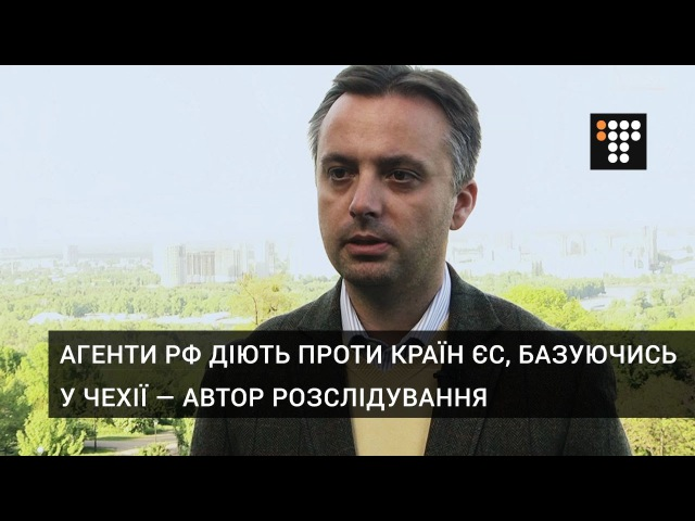 Агенти РФ діють проти країн ЄС, базуючись у Чехії - автор розслідування