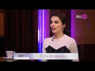 Сати Казанова в программе Север. Непридуманные истории.