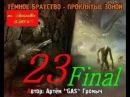 Stalker ТЁМНОЕ БРАТСТВО – ПРОКЛЯТЫЕ ЗОНОЙ ч. 23 Final хана нам всем