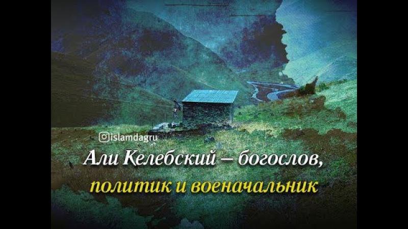 ᴴᴰАли Келебский – богослов, политик и военачальник