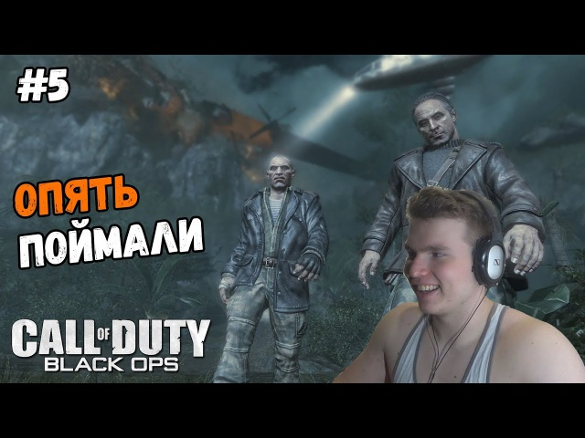 Call of Duty: Black Ops Прохождение на русском от качка Часть 5 Опять поймали
