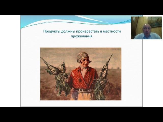 Шарапов К.В. - Некоторые особенности питания с позиций Традиционных медицин