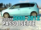 Семь подушек безопасности - Toyota PASSO SETTE, 2008-2012, 3SZ-VE - краткий обзор