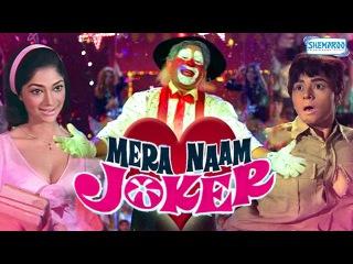 Mera Naam Joker - Raj Kapoor, Simi Garewal, Vaijayanti Mala, Manoj Kumar - Hindi Full Movie