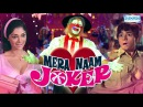 Mera Naam Joker Raj Kapoor Simi Garewal Vaijayanti Mala Manoj Kumar Hindi Full Movie