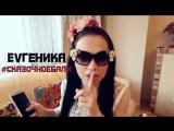 EVгеника - #Сказочноебали (стихи - Олег Ломовой)
