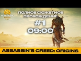 Assassin's creed: Origins стрим #1!