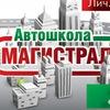 Автошкола «МАГИСТРАЛЬ» Ярославль