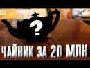 "20 млн рублей за ""Чайник Максима Горького"""