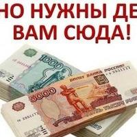 Срочно нужны деньги сегодня ростов частные объявления подать объявление в ульяновск