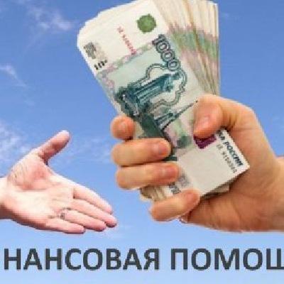 Деньги в долг под расписку от частного челябинск