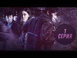 Пылающий лед | Burning Ice | Wu Zheng Zhi Zui | 无证之罪 - 01 [Озвучка AMV: duet F, Sunny]