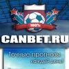 CANBET.RU - Прогнозы на спорт от профессионалов