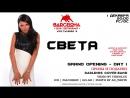 1-212 - Barcelona Open | СВЕТА | ASTERO | ВХОД СВОБОДНЫЙ