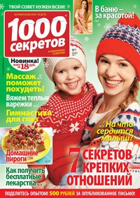 "Журнал ""1000 секретов"""