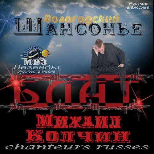 Михаил Колчин (Блат) - Вологодский шансонье (2017) mp3,320 Kbps