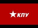Пётр Симоненко «Украина возвела запрет инакомыслия в ранг госполитики» (21.05.2014)