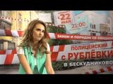 София Каштанова о 2 сезоне Полицейского с Рублёвки