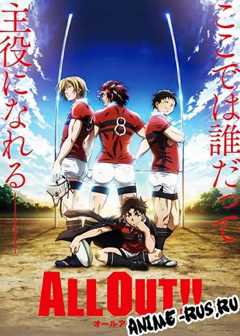 Смотреть онлайн аниме Напролом!!