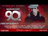 Шансон 90-х - Лесоповал
