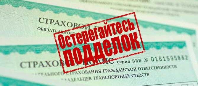 Прокуратура закрыла три сайта, где продавались поддельные полисы ОСАГО