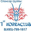 http://1koreaclub.ru - Корейские авто в Москве