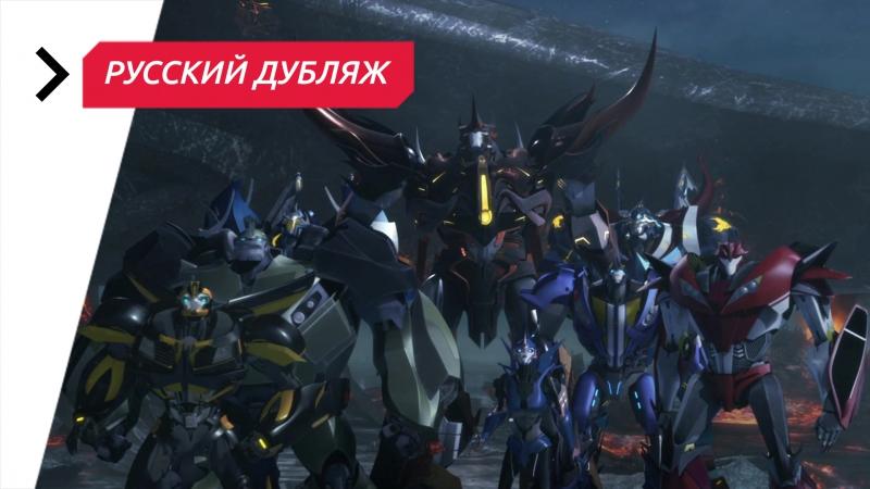 Трансформеры Прайм: Охотники на Чудовищ — Восстание Предаконов 1080p Full HD [2013]