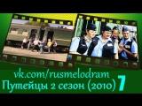 Путейцы 2 сезон 7 серия (2010)