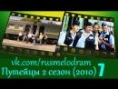 Путейцы 2 сезон 7 серия 2010