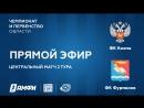 ФК Кохма - ФК Фурманов.