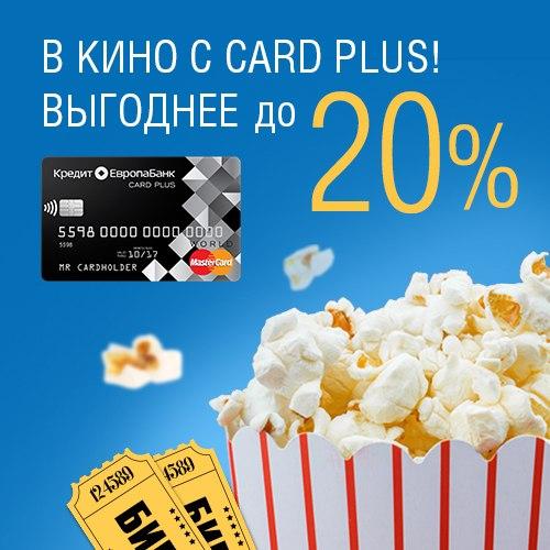 Дорогие друзья! Есть отличный повод сходить в кино! Получите от 12%