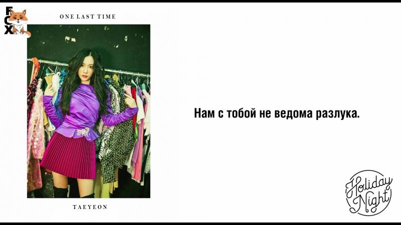 [FSG FOX] Girls' Generation (SNSD) – One Last Time  рус.саб 