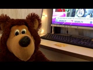 Рома Касиян вместе с медведем ждет