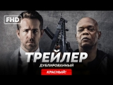DUB | Трейлер №1: «Телохранитель киллера / The Hitman's Bodyguard» 2017