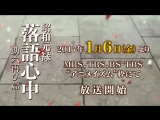 「昭和元禄落語心中 -助六再び篇-」TV-SPOT [ Shouwa Genroku Rakugo Shinjuu.]