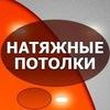 Натяжные потолки Нефтеюганск, Сургут, Пыть-ях.