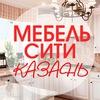 Мебель Сити | Казань | Кухни на заказ