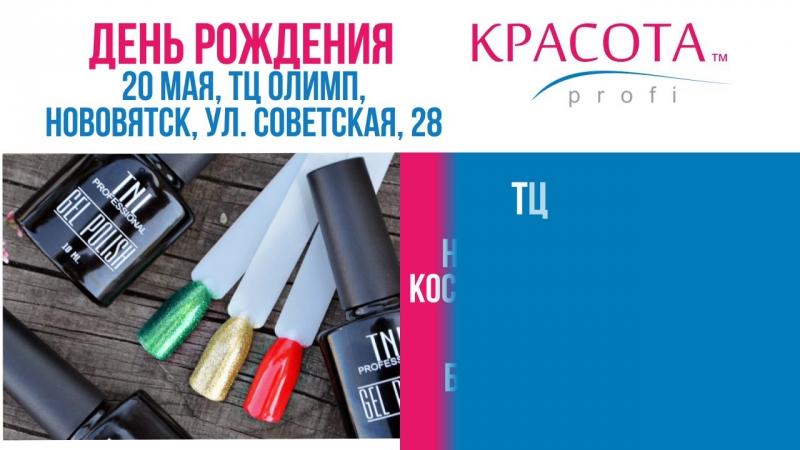 20 мая День Рождения магазина КРАСОТА profi в Нововятске