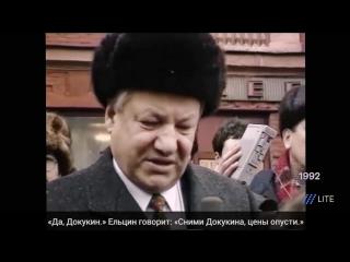 Ельцин против высоких цен