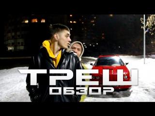 Teaser | Треш-обзор Acura Integra DC4 B20 VTEC